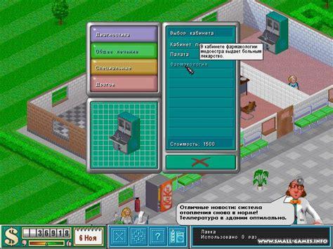 theme hospital for windows 8 1 theme hospital 2 для windows 7 northstandart