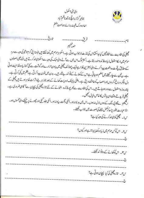 urdu tafheem worksheets  grade   worksheets
