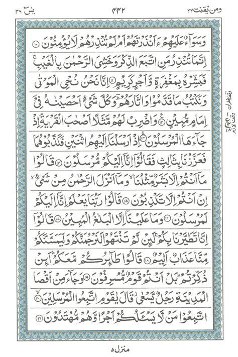al quran surah yasin full nusagates