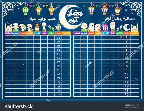 Calendario Translate Ramadan Calendar Schedule Fasting And Prayer Time Guide