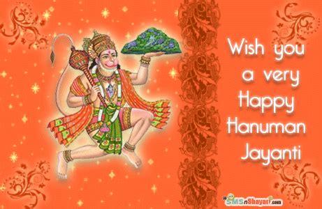 gif wallpaper hanuman hanuman jayanti gif animation 3d images for whatsapp