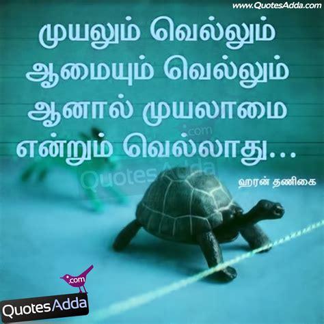 quotes in tamil quotesgram best tamil quotes quotesgram