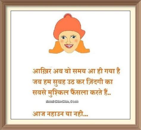Funny Winter Shayari With Image Whatsapp And Facebook