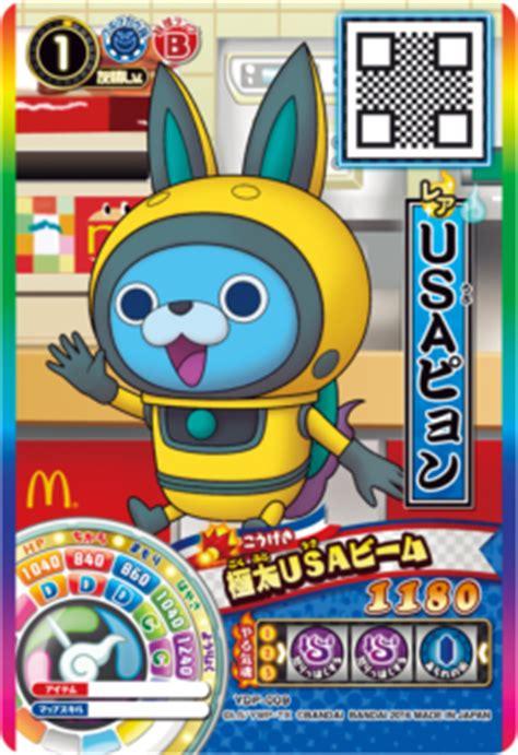 Yokai Orochi Happy Meal Mc Donald mcdonalds happy meals