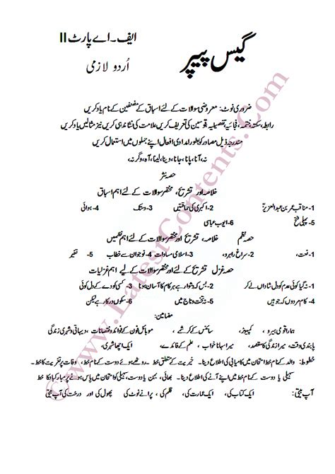 Urdu Essays Notes by Guess Paper 2nd Year Urdu Compulsory Complete