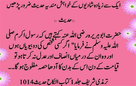Wedding Quotes Urdu by Islamic Quotes About Marriage In Urdu Www Pixshark