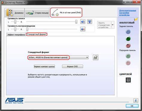 format audio realtek programmymeter blog