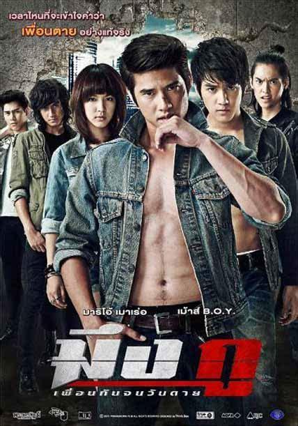 film thailand my true friend 100 pure fun june 2013