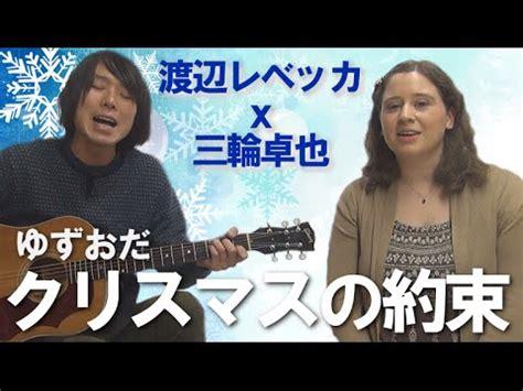baby it s cold outside jacob whitesides carloto baby it s cold outside 日本語カバー duet with 三輪卓也 doovi