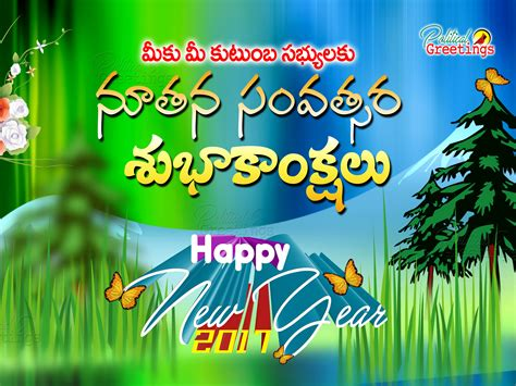 2017 new year telugu quotes wallpapers wishes cards