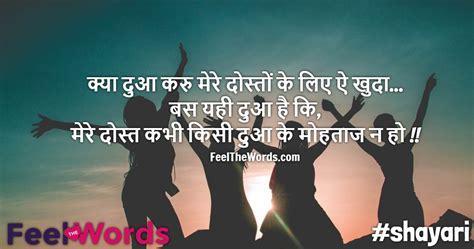 ????? ?????   Dost Shayari   Feel The Words