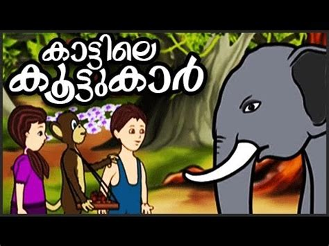 malayalam cartoon film youtube malayalam kid movies kattile koottukar malayalam kids