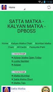 shatta matka download satta matka for android appszoom