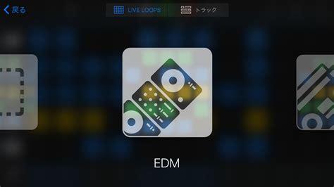 garageband house music 音楽制作ができるiosアプリ garageband がエレクトロ