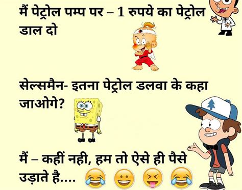 funny jokes image in hindi whatsapp jokes latest collections of whatsapp funny jokes