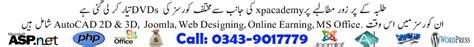 joomla tutorial urdu google sketchup pro tutorials google sketchup pro 2d 3d