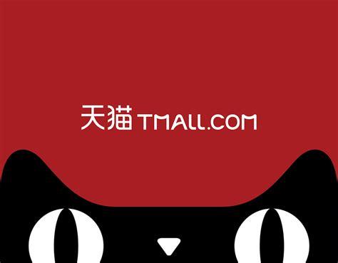 Alibaba Tmall   tmall wikipedia