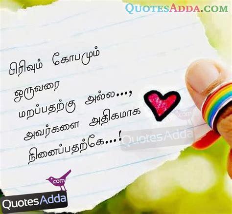 best love quotes in tamil best love quotes in tamil 3 quotesadda com telugu