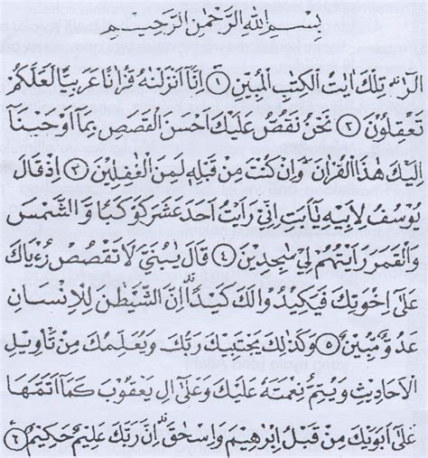 download mp3 ayat al quran untuk ibu hamil share n caring surah amalan utk ibu mengadung