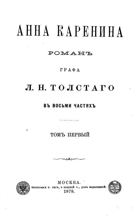 Anna Karenina – Wikipédia, a enciclopédia livre