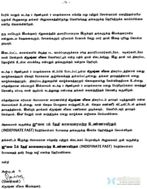 Complaint Letter In Kannada Complaint Letter To Station In Cover Letter Templates