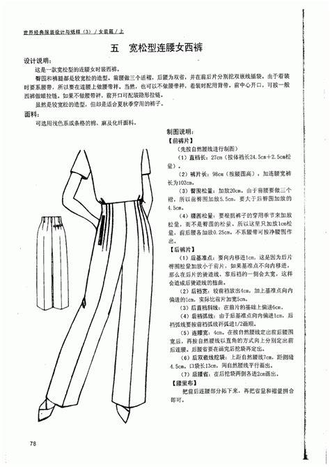 pattern making methods chinese method of pattern making world classic fashion