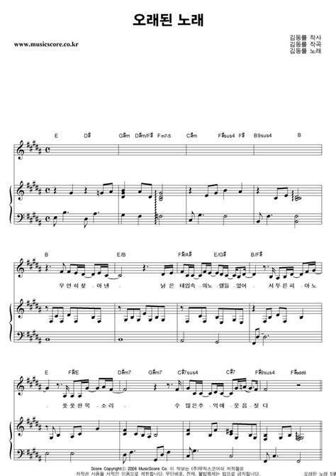 김동률 오래된 노래 피아노 악보 : 뮤직스코어 악보가게