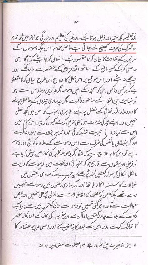 anjar ox s 2 thn silam refuting deobandi mufti part 3 islamieducation