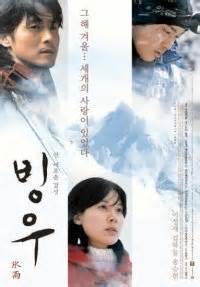 film drama korea rain ice rain korean movie 2003 빙우 hancinema the