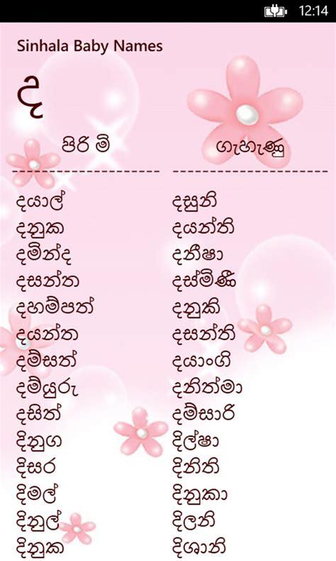 layout sinhala meaning sinhala baby names for windows 10 free download on windows