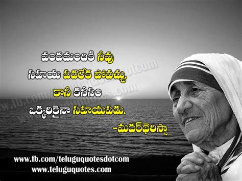 biography of mother teresa in telugu helping quotes in telugu image quotes at relatably com