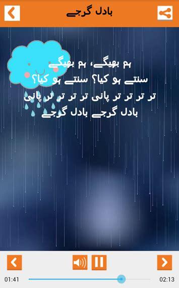 top kids urdu poems