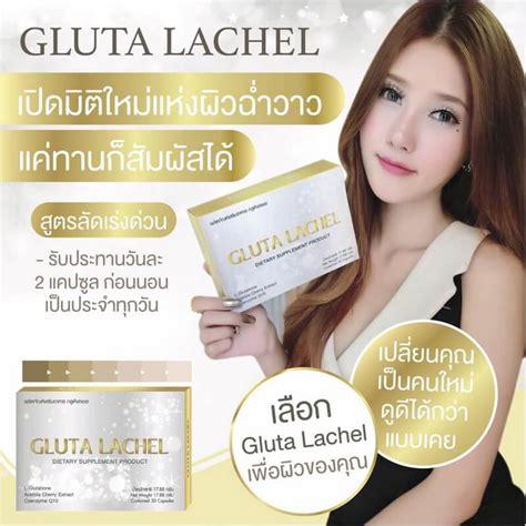 gluta lachel dietary suplemen pemutih kulit skinest clinic