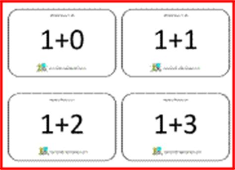 math addition flash cards template printable addition flash cards