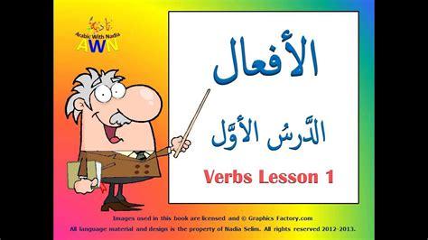 rag doll verb arabic verbs arabic roots learn verbs lesson 1