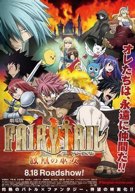 anime fairytale the movie fairy tail the movie phoenix priestess wikipedia