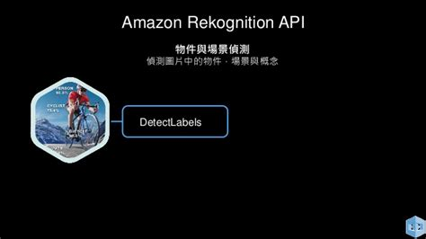 amazon rekognition 使用 amazon rekognition 打造以深度學習為基礎的圖片辨識應用