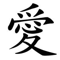 tattoo kanji love pin by nicole taylor on anime pinterest japanese