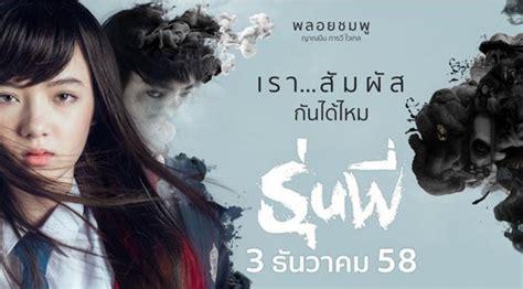 Senior Film Horor Romantis Dari Thailand Showbiz Liputan6 Com | senior film horor romantis dari thailand showbiz