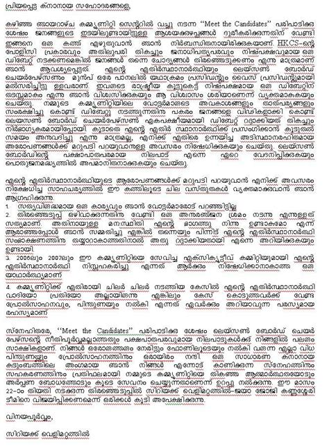 Request Letter Format In Malayalam Cyriac Velimattathil S Hkcs Year 2009 Team