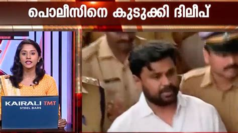 7 Arguments On The View by Dileep S Arguments Put On The Defensive Kaumudy