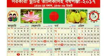Calendar 2018 Holidays In Bangladesh Bangladesh Government Calendar 2017 In