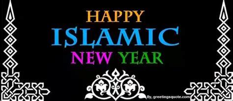 happy new hijri year 1437 islam for muslims nigeria