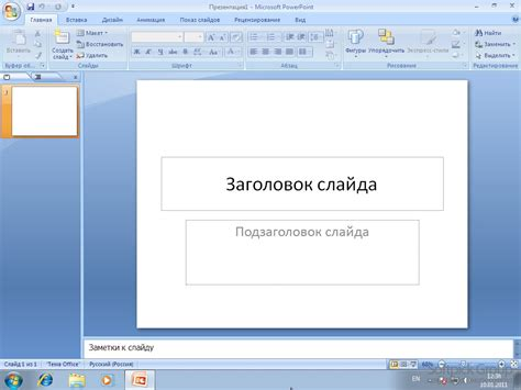 For Powerpoint 2007 microsoft powerpoint 2007