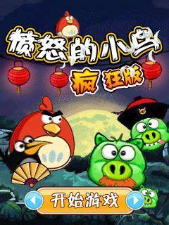 themes jar 128x160 angry birds 128x160 mobile game jar