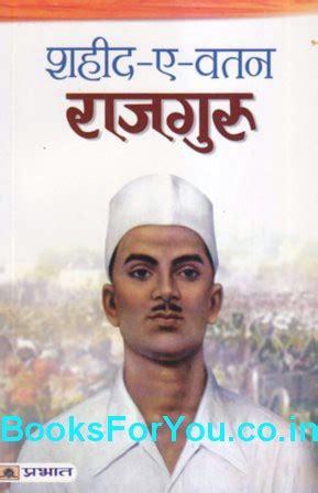 rajguru biography in hindi shaheed e vatan rajguru hindi biography books for you