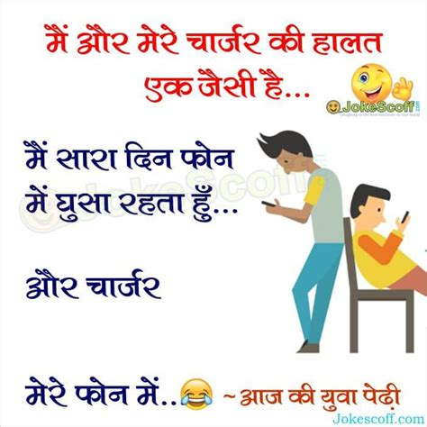 mobile phone jokes स म र टफ न व यसन ज क स smart phone mobile addiction