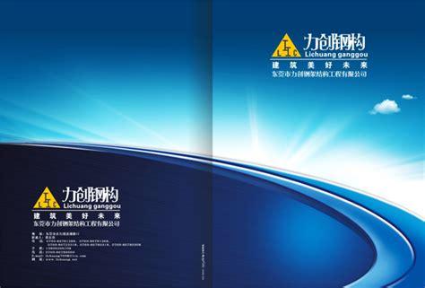renovation brochure design vector material over millions rebar corporate brochure design vector material over