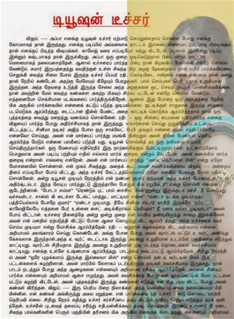 in tamil with pictures pdf tamil kamakalanjiyam 2014 related keywords keywordfree