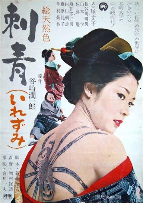 tattoo japanese movie japanese movie posters 日本の映画ポスターの人気アイデア 115 件 ゴジラ 和歌山